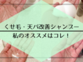 おすすめシャンプーBEST3!