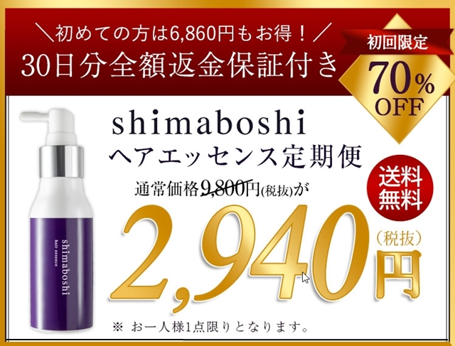 shimaboshi ヘアエッセンス 公式
