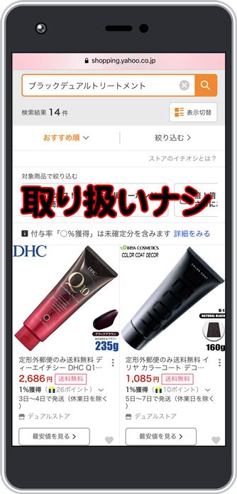ブラックデュアルトリートメント Yahoo!ショッピング
